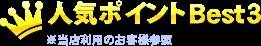 沖縄ボートダイビング 人気スポット