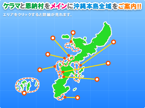 沖縄ファンダイビングエリア