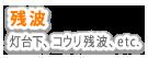 沖縄ファンダイビング 残波エリア