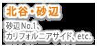 沖縄ファンダイビング 北谷・砂辺エリア