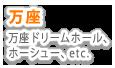 沖縄ファンダイビング 万座エリア