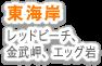 沖縄ファンダイビング 東海岸エリア