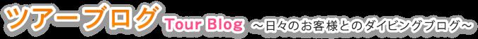 沖縄ダイビングショップリヴァイアサンのツアーブログ