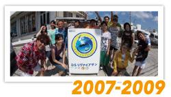 沖縄ダイビングギャラリー ツアー写真 2007~2009