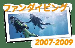 沖縄ダイビングギャラリー ファンダイビング 2007~2009年