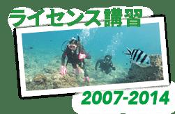 沖縄ダイビングギャラリー ライセンス講習