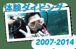 沖縄ダイビングギャラリー 体験ダイビング