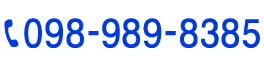 沖縄ダイビング TEL:098-989-8385