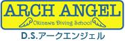 沖縄ダイビング アークエンジェル